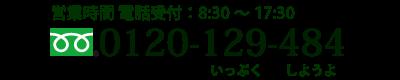 フリーダイヤル0120-129-484