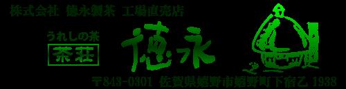 茶荘 徳永 株式会社徳永製茶工場直売店