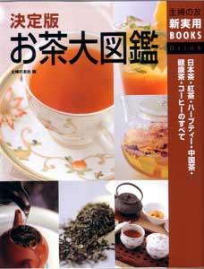 お茶大図鑑