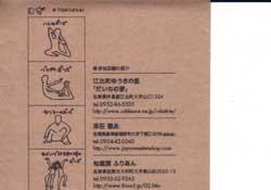 さがびたし (12/5mon-12/11sun)