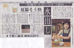 今日の佐賀新聞