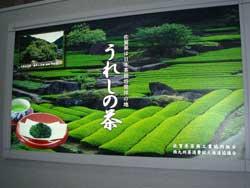 うれしの茶空港でPR