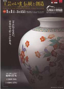 九州国立博物館にて「美味しいお茶の淹れ方セミナ-」を開催します。