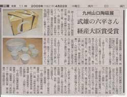 「六平」さん、経済産業大臣賞受賞