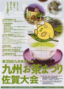 九州お茶まつり佐賀大会