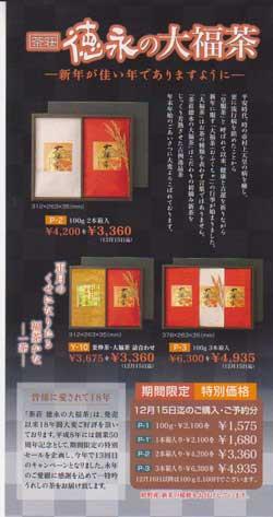 「徳永の大福茶」販売を開始しました。