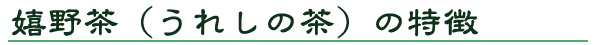 嬉野茶(うれしの茶)の特徴