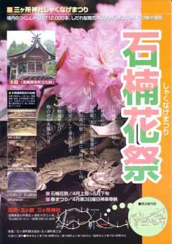 三ヶ所神社の春まつり