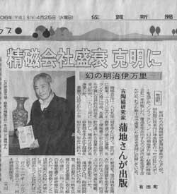 幻の明治伊万里-悲劇の精磁会社