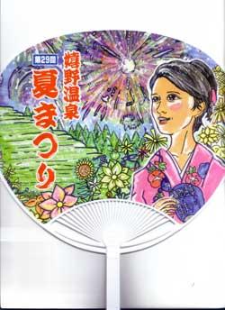 嬉野温泉夏祭り花火大会