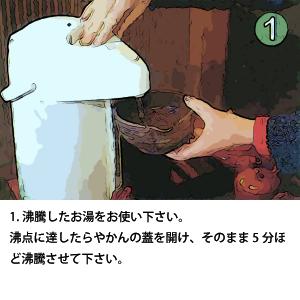 1.沸騰したお湯をお使い下さい。・・・沸点に達したらやかんの蓋を開け、そのまま 5分ほど沸騰させて下さい。