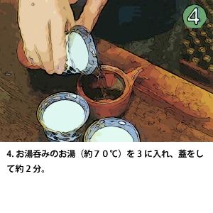 4.お湯呑みのお湯(約70℃)を3に入れ、蓋をして約2分。