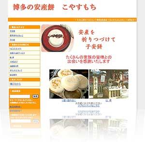 宇美八幡茶屋