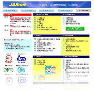 有機食品認証普及協会(JAS)