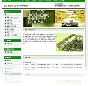 社団法人日本茶業中央会