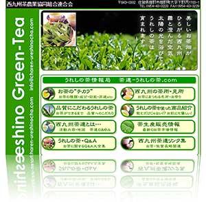 西九州茶農業協同組合連合会