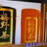 テレビ九州「えりあNabi-You Guest」