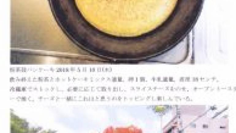 粉茶殻入りパンケ-キ