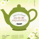 日本茶AWARD 2015 で受賞しました。