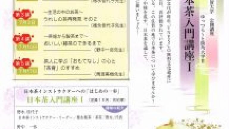 2014年度 佐賀大学 公開講座 「日本茶入門講座Ⅰ」