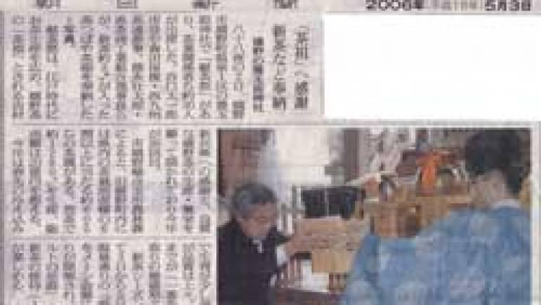 茶祖へ感謝 豊玉姫神社で「献茶祭」