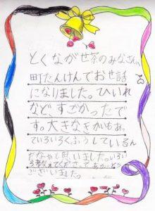 嬉野小学校2年生の「まちたんけん」