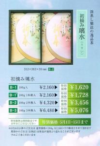 平成28年度新茶が出来ました。