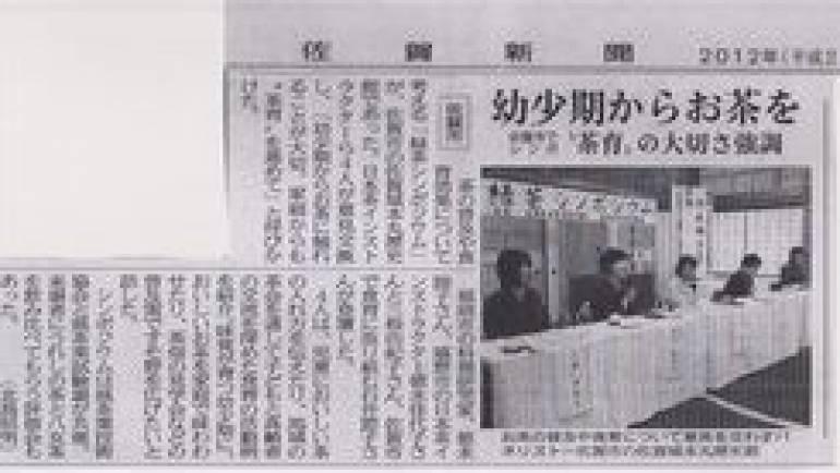 「緑茶試飲評価会&緑茶シンポジウム」が佐賀城本丸歴史館で開催されました。