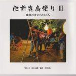 写真集「肥前鹿島便り Ⅲ -鹿島の浮立とおくんちー」