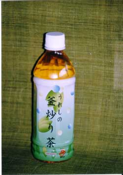 嬉野釜炒り茶ペットボトル<500ml¥150>新発売!!