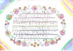 嬉野小学校-お茶のひみつをさぐれ
