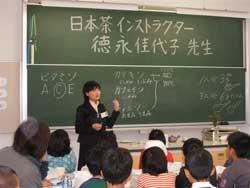 轟小学校三年生 お茶のいれかた教室