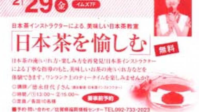 佐賀県福岡情報センタ-(福岡天神イムズ7F)にて