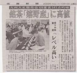 九州茶品評会出品茶入札会