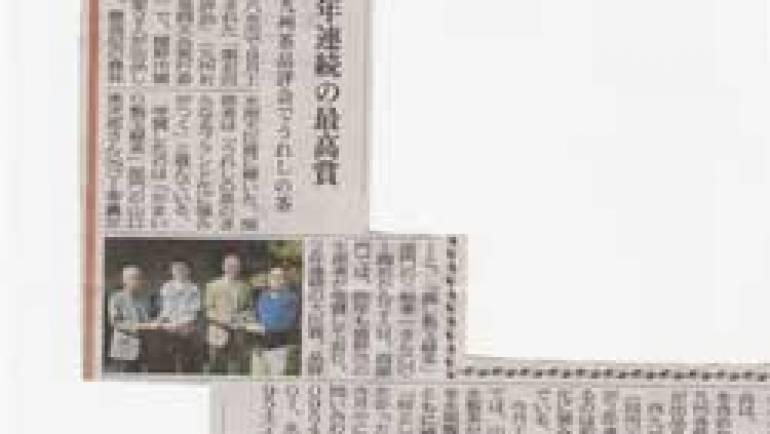 農林水産大臣賞受賞!!