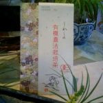 【JAS認定  うれしの有機農法栽培茶】