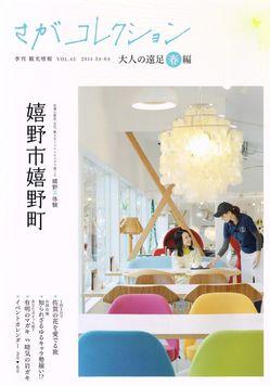 sagacore-hyoushi-thumb-250x356-257.jpg