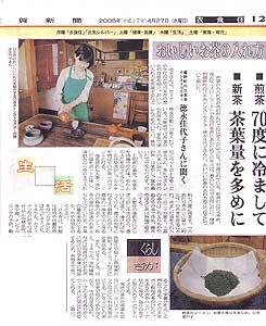 sagashinbun-20050427s-1.jpg