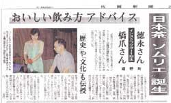 日本茶ソムリエ誕生 日本茶インストラクター