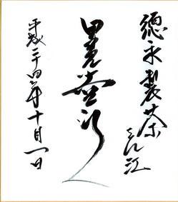 satomi-thumb-250x283-114-1.jpg
