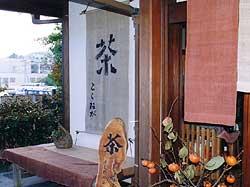 tyamoji_s.jpg