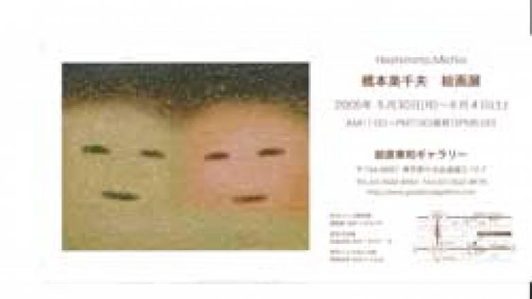 橋本美千夫氏 絵画展
