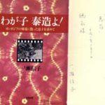TAIZO+TAKEO展