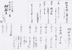 和泉式部ご膳(ながつき)