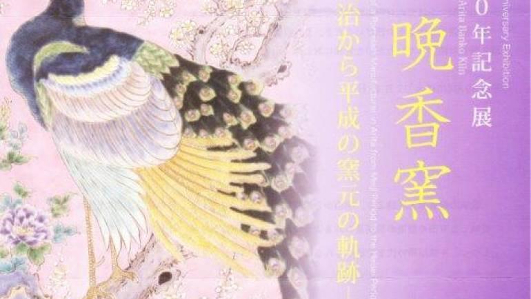 ー有田晩香窯ー  明治から平成の窯元の軌跡  12/15~1/14