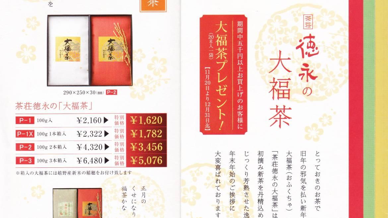 年末恒例!「茶荘徳永の大福茶」12月15日迄のご用命がお得です。