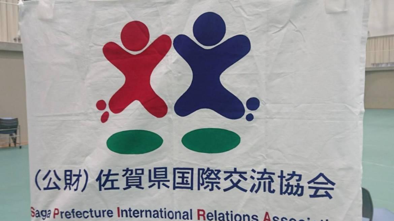 佐賀県国際交流協会のイベントで