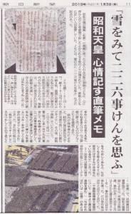 昭和天皇 嬉野ご訪問時にお詠みになられた御製が直筆メモの中に・・