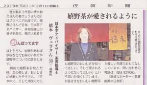 佐賀新聞に紹介されました。