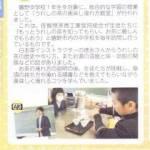 嬉野市報と日本茶インストラクタ-協会々報「茶論」に紹介されました。